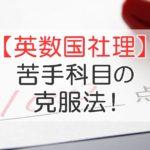 【英数国社理】苦手科目の克服法!