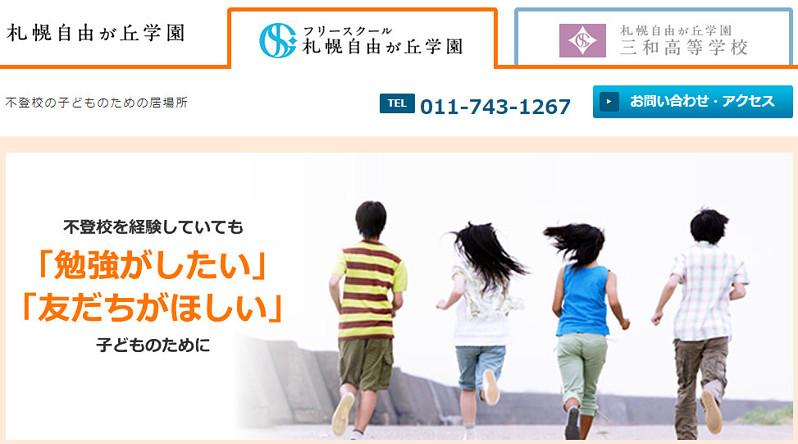 フリースクール札幌自由が丘学園
