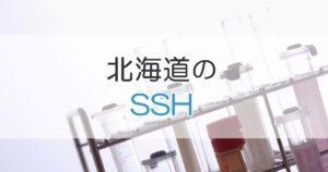 北海道のSSH
