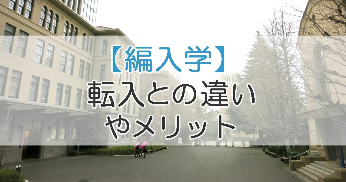 【編入学】転入との違いやメリット
