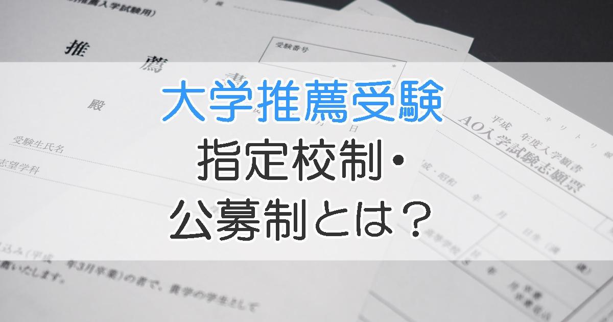 大学推薦受験 指定校制・公募制とは?