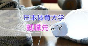 日本体育大学 就職先は?