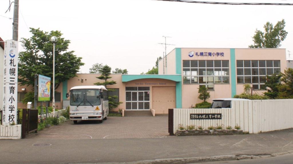 札幌三育小学校の外観
