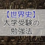 【世界史】大学受験の勉強法