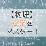 【物理】力学をマスター!