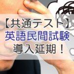 【導入延期!】大学入学共通テスト英語民間試験【北海道は?】