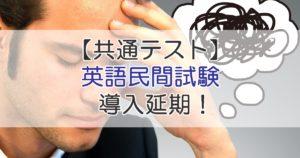 【共通テスト】英語民間試験導入延期!