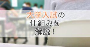 大学入試の仕組みを解説!