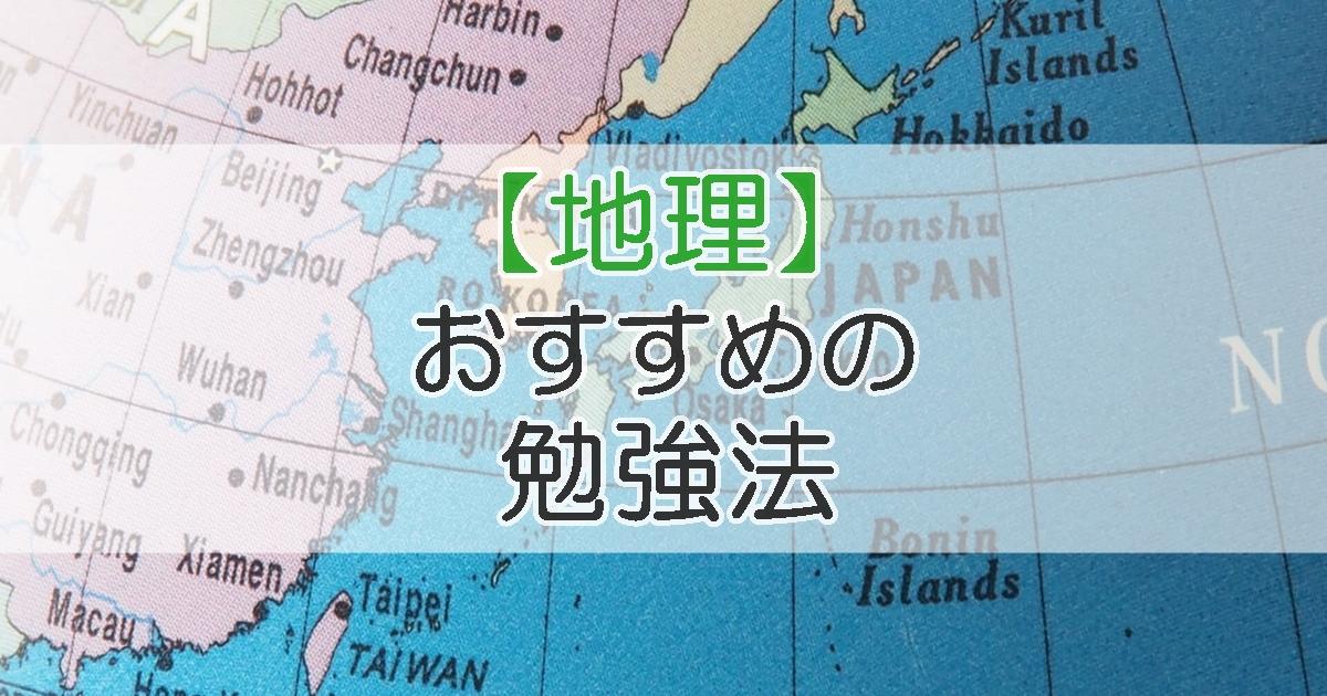【地理】おすすめの勉強法