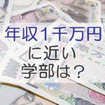 年収1千万円に近い学部は?
