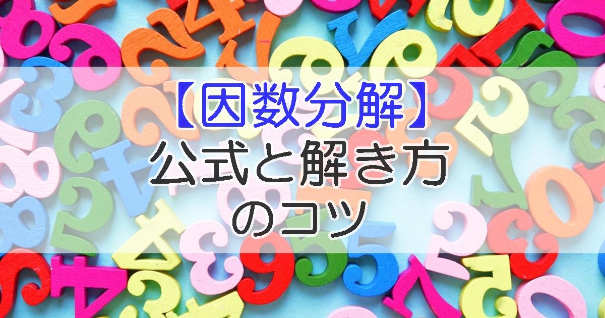【因数分解】公式と解き方のコツ