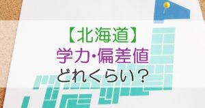 【北海道】学力・偏差値どれくらい?