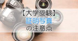 【大学受験】証明写真の注意点