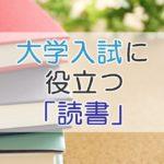 大学入試に役立つ「読書」