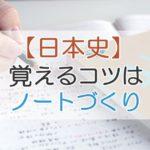 【日本史】覚えるコツはノートづくり