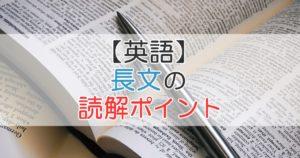 【英語】長文の読解ポイント