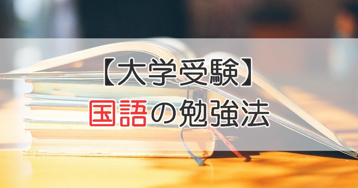 【大学受験】国語の勉強法
