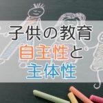 子供の教育 自主性と主体性