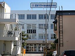 函館大学付属柏稜高校