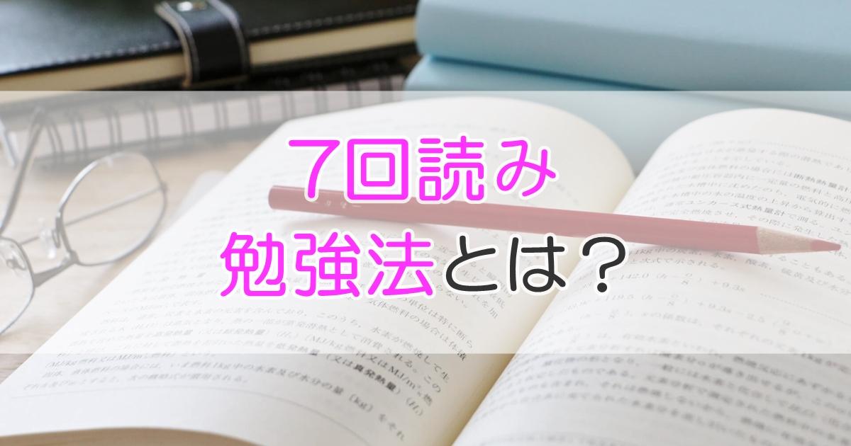 7回読み勉強法とは?