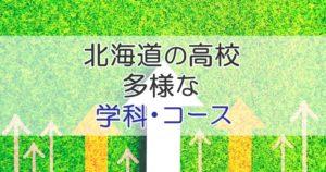 北海道の高校 多様な学科・コース