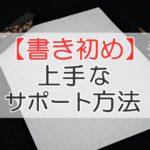 【書き初め】上手なサポート方法