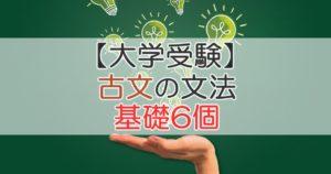 【大学受験】古文の文法 基礎6個