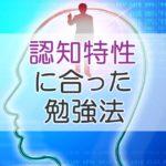 認知特性に合った勉強法