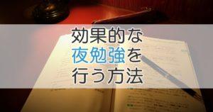 効果的な夜勉強を行う方法