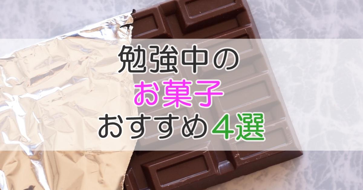 勉強中のお菓子おすすめ4選