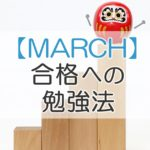 【MARCH】合格への勉強法
