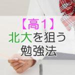 【高1】北大を狙う勉強法
