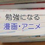 勉強になる漫画・アニメ