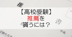 【高校受験】推薦を貰うには?
