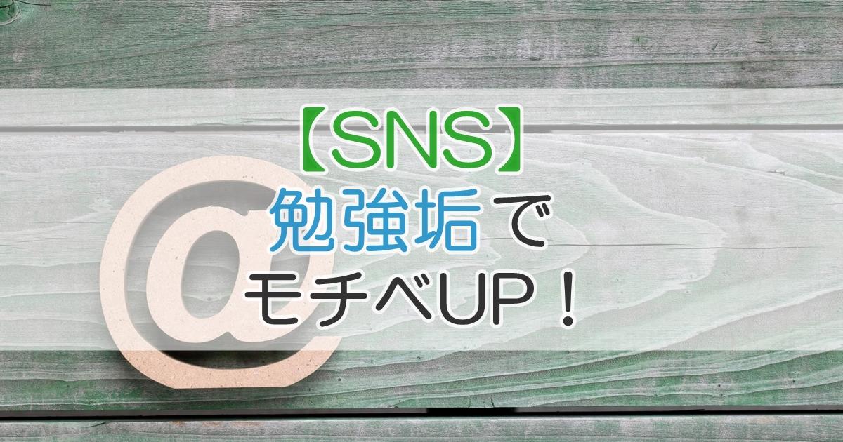 【SNS】勉強垢でモチベUP!