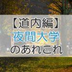 「夜間大学」は働きながら学べて入試も楽で安い【道内編】