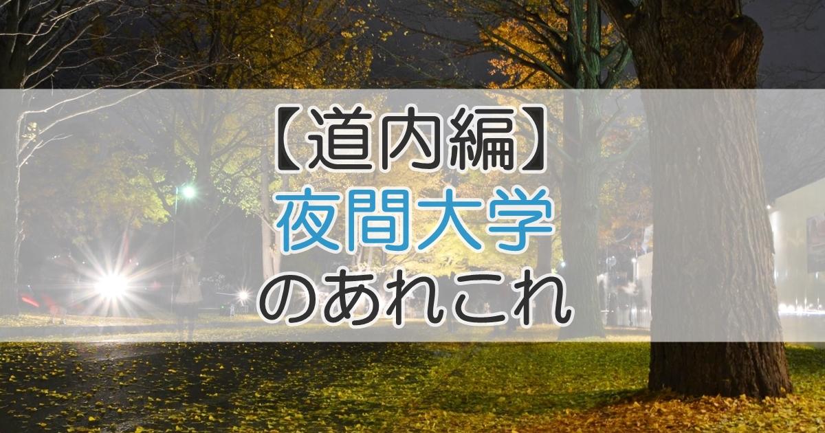 【道内編】夜間大学のあれこれ