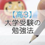 【高3】大学受験の勉強法