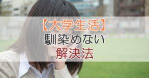 【大学生活】馴染めない解決法