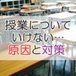 授業についていけない…原因と対策
