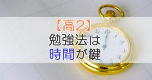 【高2】勉巨違法は時間が鍵