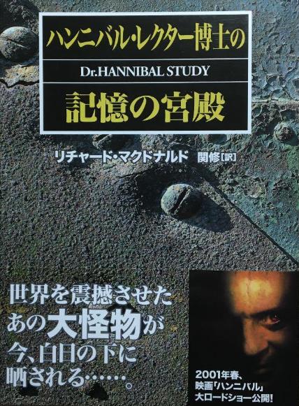 ハンニバル・レクター博士の記憶の宮殿・書籍