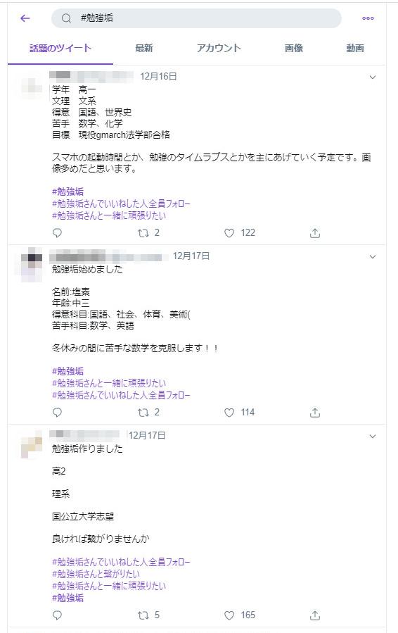 Twitter勉強垢
