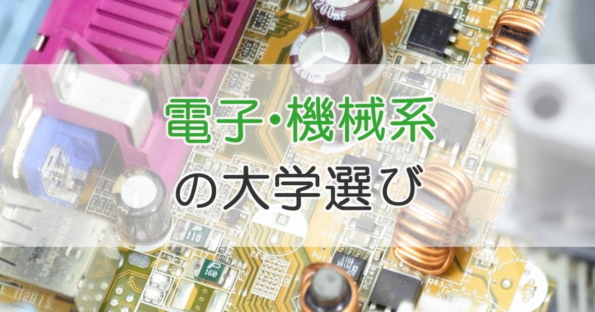 電子・機械系の大学選び