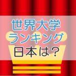 『THE世界大学ランキング2020』日本の大学の順位と評価項目