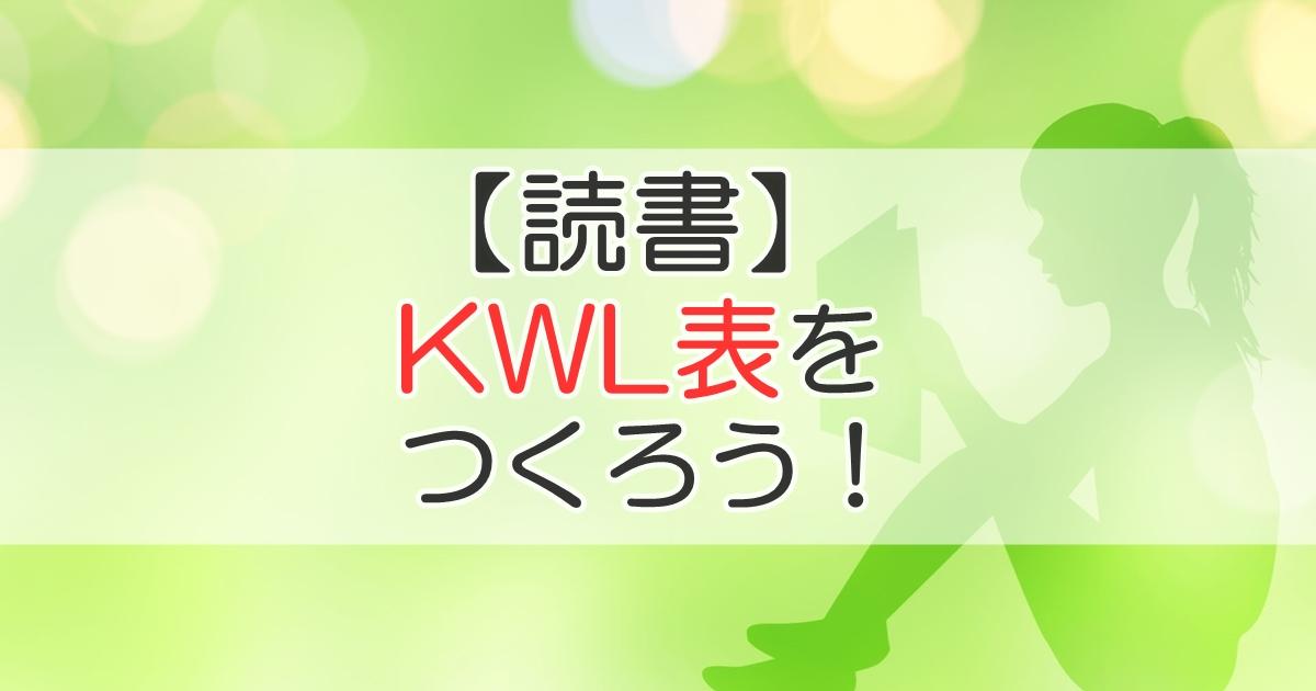 【読書】KWL表をつくろう!
