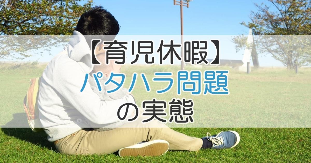 【育児休暇】パタハラ問題の実態