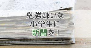 勉強嫌いな小学生に新聞を!