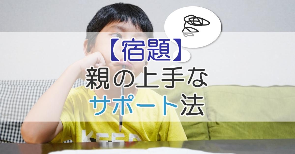 【宿題】親の上手なサポート法