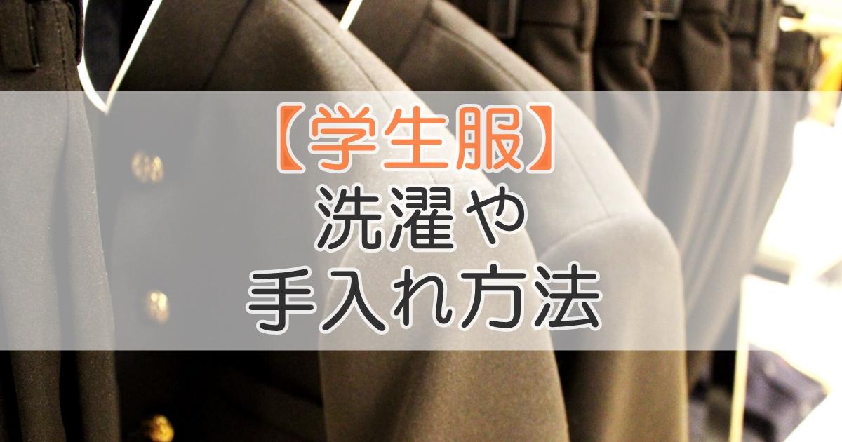 【学生服】洗濯や手入れ方法